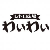 新潟駅前居酒屋・バーレトロ広場 わいわい(レトロヒロバ ワイワイ)