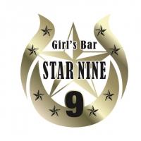 諏訪ガールズバーGirl'sBar STAR NINE(ガールズバー スターナイン)