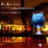 古町居酒屋・バーコミュニケーションバー 【BRIDGES BAR】(ブリッジズバー)