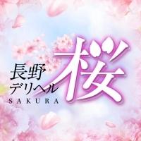 長野デリヘル 桜
