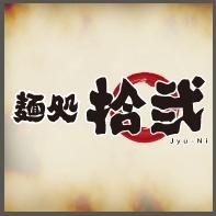 古町ラーメン麺処 拾弐(メンドコロ ジュウニ)
