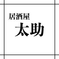 松本駅前居酒屋・バー居酒屋 太助(イザカヤ タスケ)