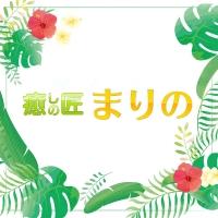 長野リラクゼーション癒しの匠まりの 長野店(イヤシノタクミマリノ ナガノテン)