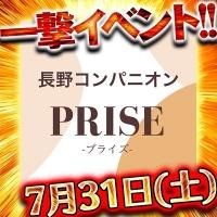 長野コンパニオンクラブ長野コンパニオン PRISE(ナガノコンパニオンプライズ)