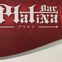 直江津居酒屋・バーBar Platina(バー プラチナ)