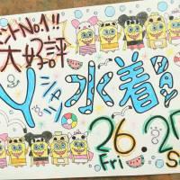 新潟駅前キャバクラ 「Yシャツin水着DAY★」3枚目
