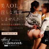 新潟デリヘルOffice Amour(オフィスアムール)