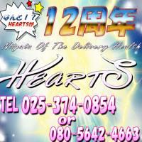 新潟デリヘル HEARTS(ハーツ)のナイトナビ割引