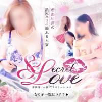 新潟デリヘルSecret Love(シークレットラブ)