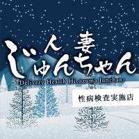 三条デリヘル人妻じゅんちゃん(ヒトヅマジュンチャン)