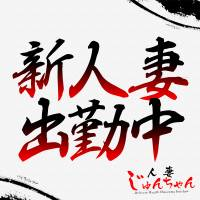 三条デリヘル 人妻じゅんちゃん(ヒトヅマジュンチャン)のナイトナビ割引