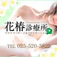 上越メンズエステ花椿診療所(ハナツバキシンリョウジョ)