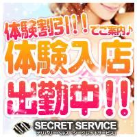 松本デリヘルSECRET SERVICE 松本店(シークレットサービスマツモトテン)