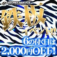 松本デリヘル SECRET SERVICE 松本店(シークレットサービスマツモトテン)