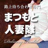 松本人妻デリヘル まつもと人妻隊(マツモトヒトヅマタイ)のナイトナビ割引
