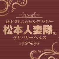 松本人妻デリヘル 松本人妻隊(マツモトヒトヅマタイ)