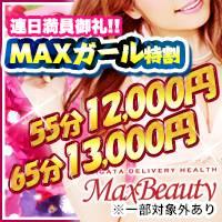新潟デリヘル Max Beauty