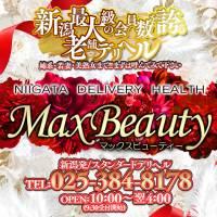 新潟デリヘルMax Beauty 新潟(マックスビューティーニイガタ)