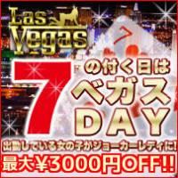 新潟デリヘル Las Vegas(ラスベガス)のナイトナビ割引