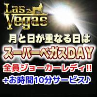 新潟デリヘルLas Vegas(ラスベガス)