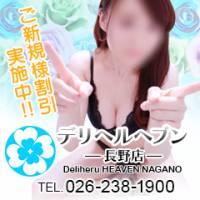 長野デリヘル デリヘルヘブン長野店(デリヘルヘブンナガノテン)
