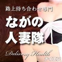 長野人妻デリヘルながの人妻隊(ナガノヒトヅマタイ)
