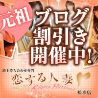 松本人妻デリヘル 恋する人妻 松本店(コイスルヒトヅマ マツモトテン)のナイトナビ割引