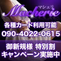 上田デリヘルmacherie(マシェリ)