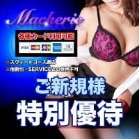上田デリヘル MACHERIE-マシェリ-(マシェリ)のナイトナビ割引