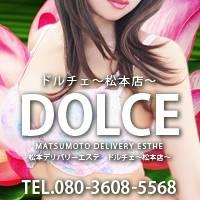 松本デリヘル DOLCE~ドルチェ~ 松本店 (ドルチェ マツモトテン)のナイトナビ割引