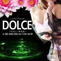 松本メンズエステ DOLCE~ドルチェ~ 松本店 (ドルチェ マツモトテン)のナイトナビ割引