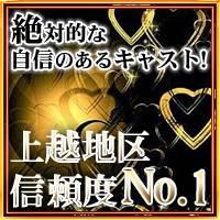 上越デリヘル Club Crystal(クラブ クリスタル)