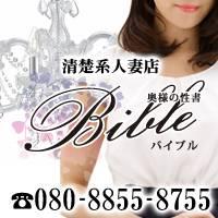 上田デリヘル BIBLE~奥様の性書~(バイブル~オクサマノセイショ~)