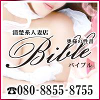 上田人妻デリヘル BIBLE~奥様の性書~(バイブル~オクサマノセイショ~)のナイトナビ割引