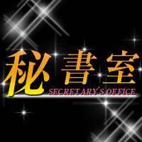 佐久デリヘル秘書室(ヒショシツ)