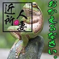新潟人妻デリヘル近所の人妻(キンジョノヒトヅマ)