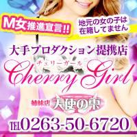 松本デリヘルCherry Girl(チェリーガール)