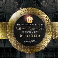 松本デリヘル Cherry Girl(チェリーガール)