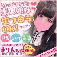 新潟手コキ CECIL新潟店(セシルニイガタテン)