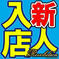松本デリヘルRevolution(レボリューション)