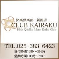 新潟メンズエステ快楽倶楽部 新潟店(カイラククラブ ニイガタテン)