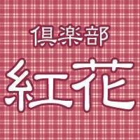上田ピンサロ紅花(ベニバナ)