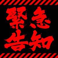 松本デリヘルWhite Love(ホワイトラブ)