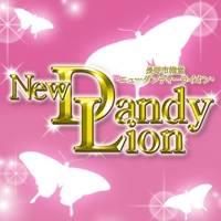 長野ピンサロNew Dandy Lion(ニューダンディライオン)
