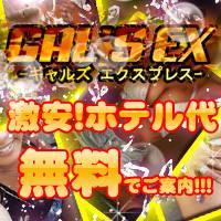 松本デリヘルGAL'S EX(ギャルズ エクスプレス)