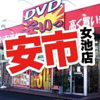 新潟その他業種安市 女池店(ヤスイチ メイケテン)