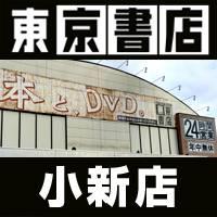 新潟その他業種東京書店 小新店(トウキョウショテン コシンテン)
