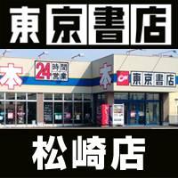 新潟その他業種東京書店 松崎店(トウキョウショテン マツザキテン)