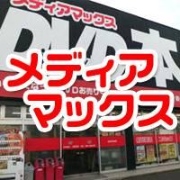 新発田・月岡その他業種メディアマックス