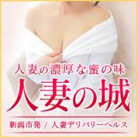 新潟人妻デリヘル人妻の城(ヒトヅマノシロ)